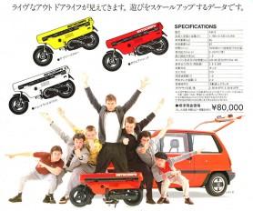 motocompo-ad04